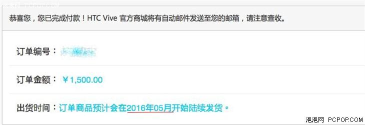 HTC Vive预订订单已延迟到5月份发货!
