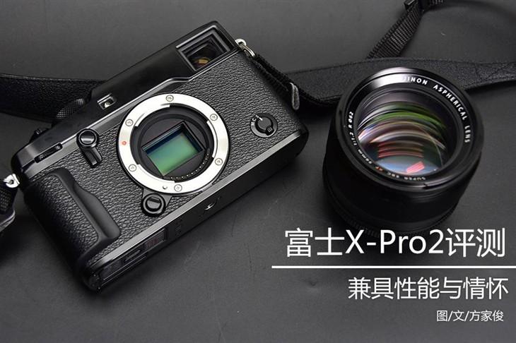 兼具性能与情怀的无反 富士X-Pro2评测