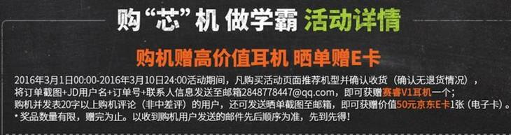 购芯机做学霸 AMD购机赠礼京东促销开启
