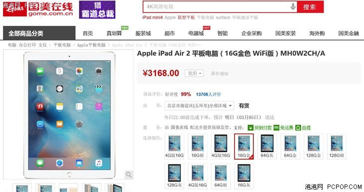 Apple iPad Air 2 国美在线仅售3168元