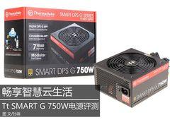 PC云端电源 Tt SMART DPS G 750W评测