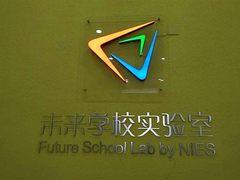 光峰激光教育投影机未来学校实验室案例