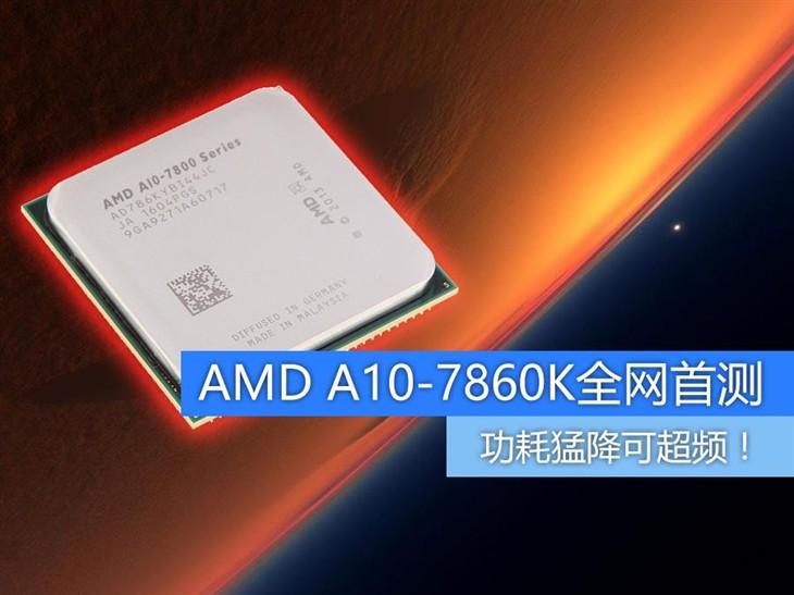 功耗猛降可超频!AMD 7860K全网首测