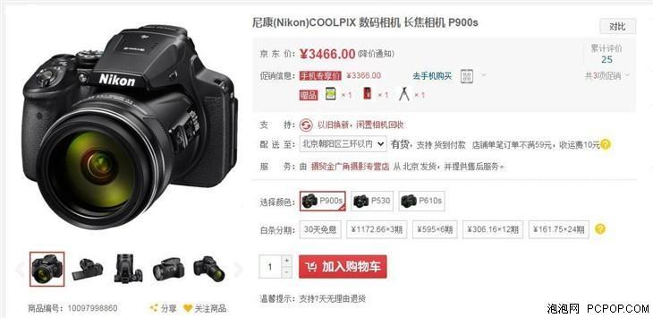 赠品多多长焦利器 尼康P900s售3466元