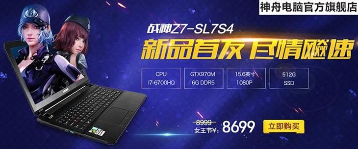 战神Z7-SL7S4六代i7高色域本女王售8699