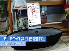 JBL BOAT蓝牙音箱评测 品味音乐的味道