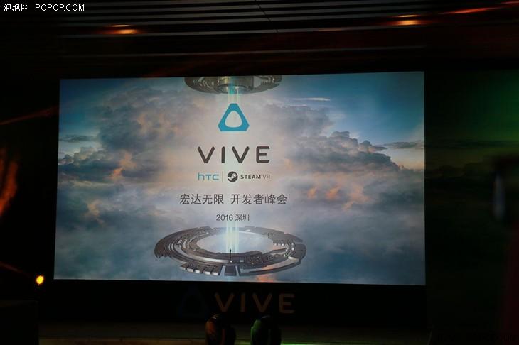 HTC Vive技术峰会:即将到来的VR革命