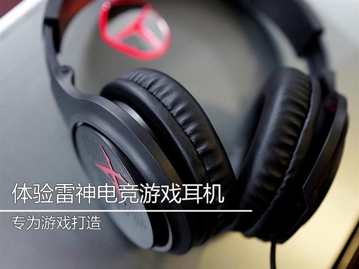 专为游戏打造 体验雷神电竞游戏耳机