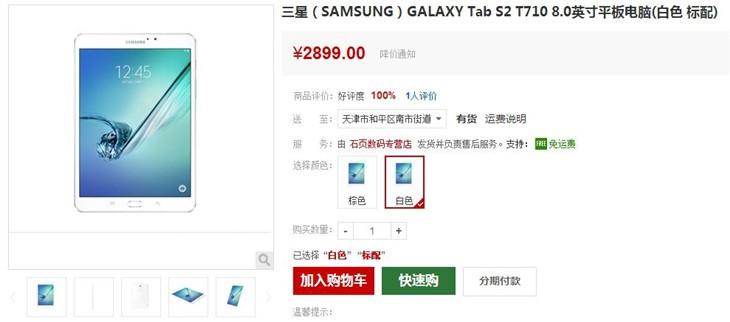 最轻薄 三星GALGAXY Tab S2售价2899元