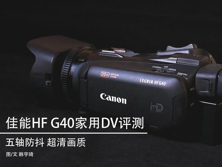 专业操控家用旗舰 佳能G40摄像机评测