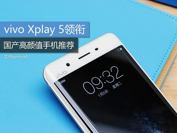 vivo Xplay 5领衔 国产高颜值手机推荐
