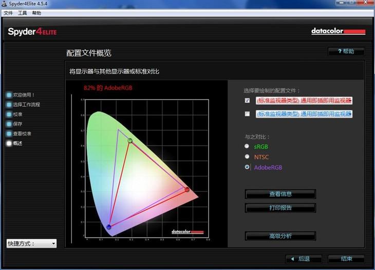 发力曲面屏 三星C27F591FD显示器测试