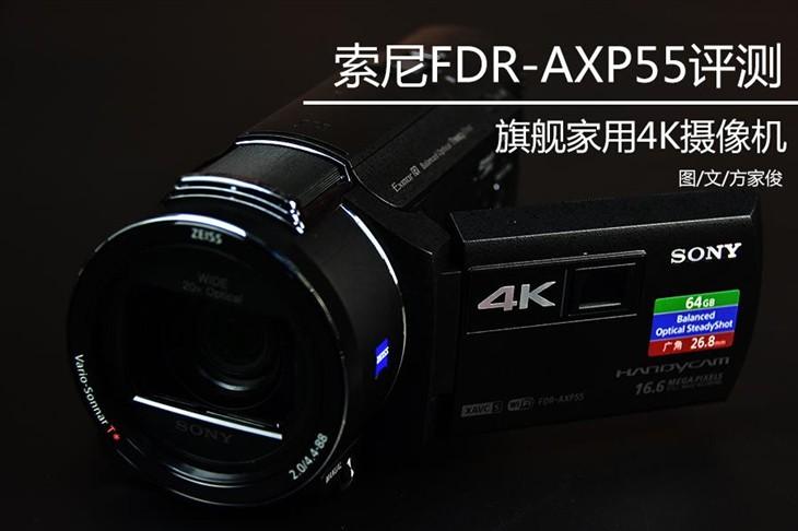 可拍4K还能投影 索尼摄像机AXP55评测