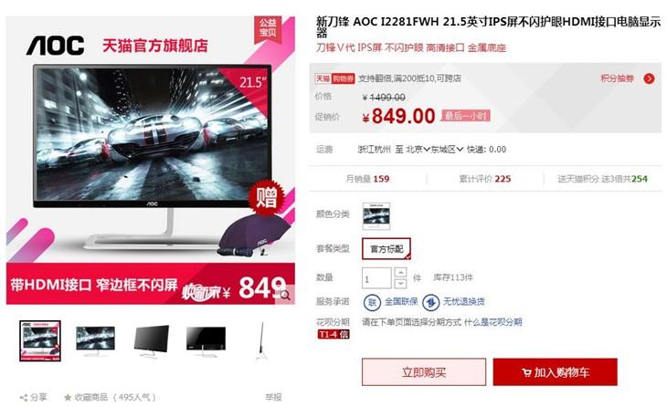 AOC刀锋5液晶显示器,窄边超薄广视角