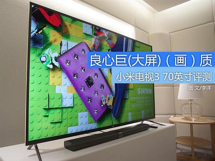 万元级大屏标杆 70英寸小米电视3评测