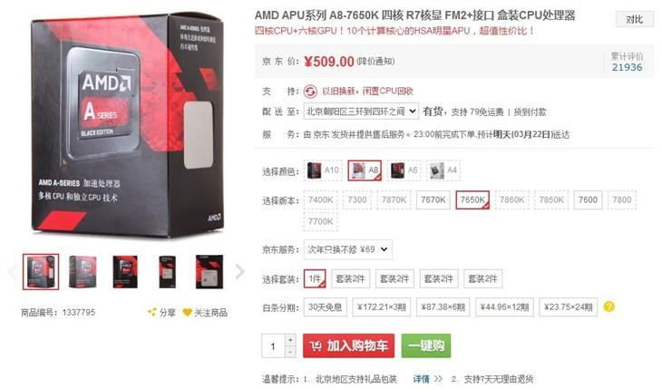 A8-7650K京东降价热销 500元可得!