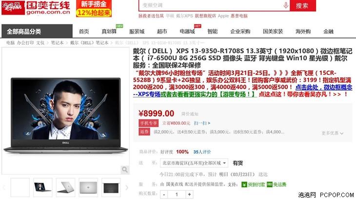 戴尔XPS 13笔记本 国美手机专享价8190