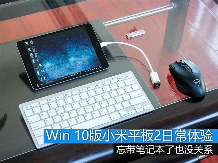从小编日常看Windows 10版小米平板2