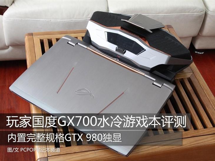 旅行箱包装 玩家国度GX700水冷游戏本评测