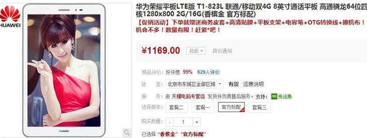 购买送豪礼 华为荣耀平板售价仅1169元