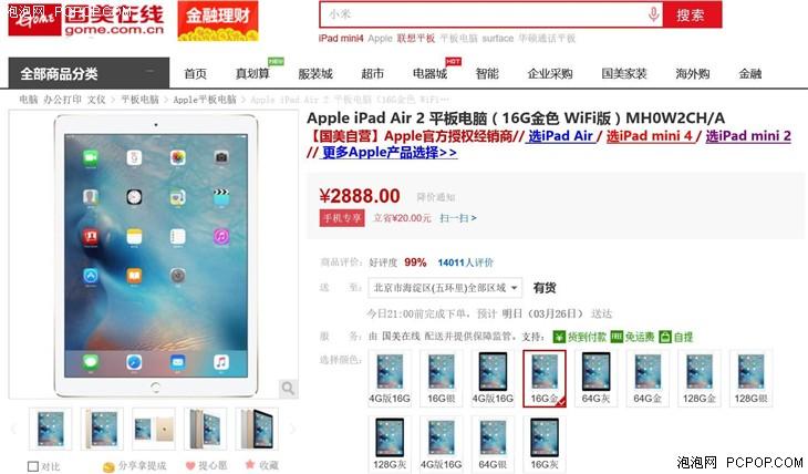 Apple iPad Air 2 国美在线仅售2888元