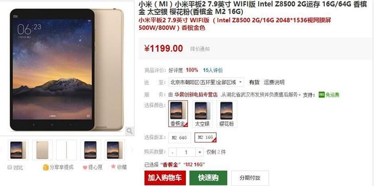 现货售卖 小米平板2国美在线售价1199元