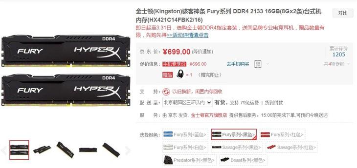 金士顿骇客神条Fury,DDR4频率2133!