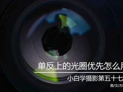 小白学摄影:单反上的光圈优先怎么用