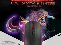 Rival100 DOTA2白炎之锋套装版限量预订