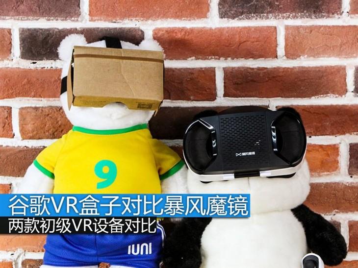 谁更值得买? 暴风魔镜对比谷歌VR盒子