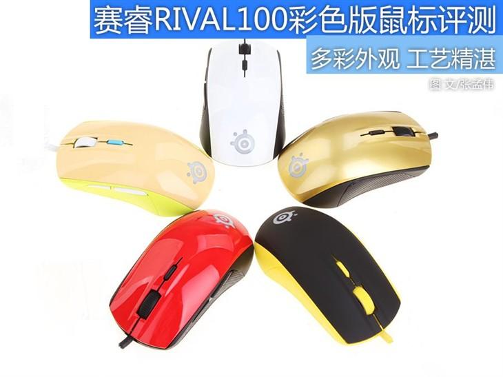 多一种选择 RIVAL100鼠标彩色版评测