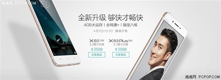 性能全面提升 vivo X6S/X6S Plus上市