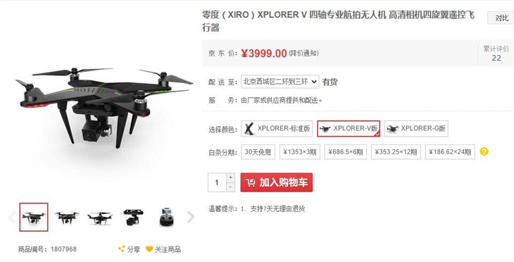 价格不超4000 四轴飞行器航拍入门导购