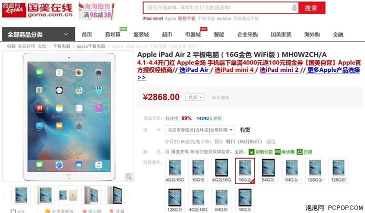 Apple iPad Air 2平板电脑仅售2868元