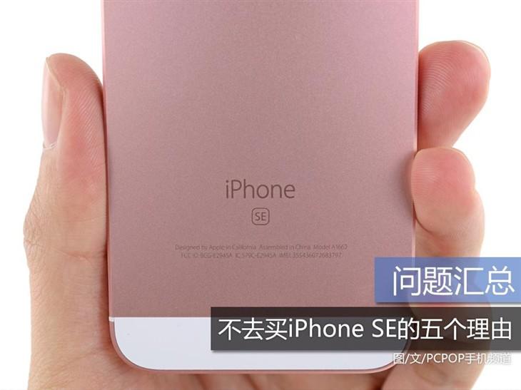 问题汇总 不去买iPhone SE的五个理由