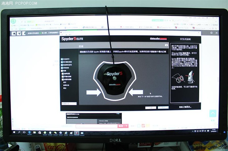 Spyder 5 Elite评测