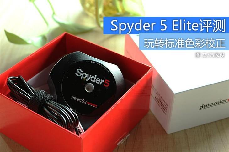 玩转标准色彩校正 Spyder 5 Elite评测
