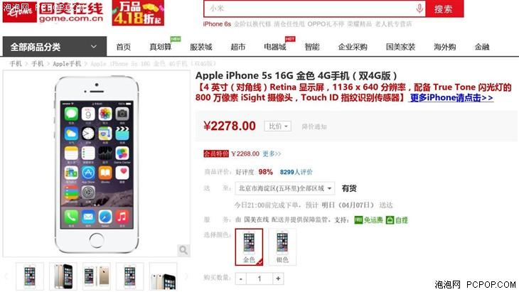 Apple iPhone 5s 16G双4G手机售价2278