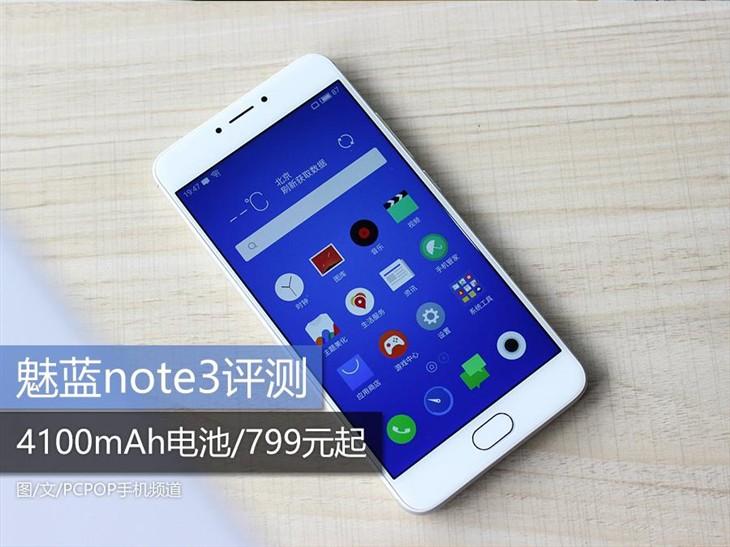 4100mAh电池/799元起 魅蓝note3评测