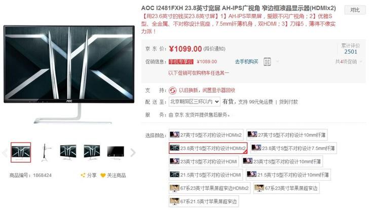 高性价比显示器推荐 AOC刀锋更有气质