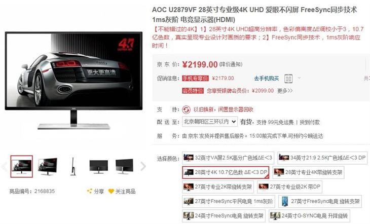 28寸4K最低1888元 超值4K显示器推荐