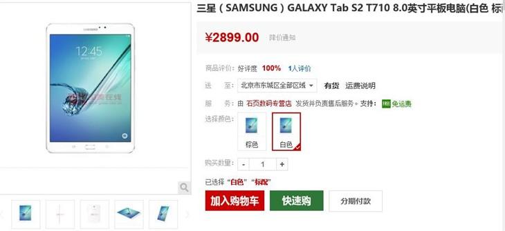 超轻薄 三星GALAXY Tab S2售价2899元