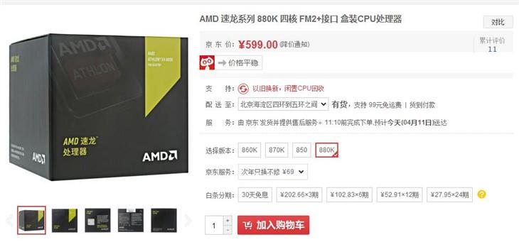 最强性价比处理器 AMD速龙880K京东热卖