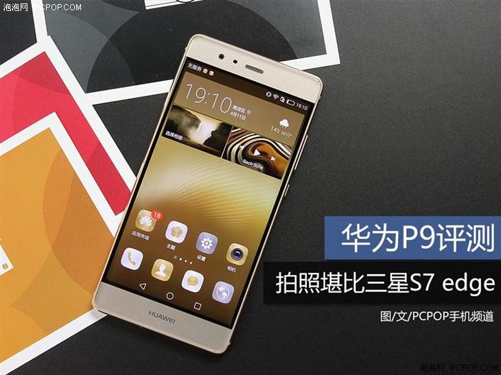 华为P9评测:内置麒麟955/徕卡双摄抢眼