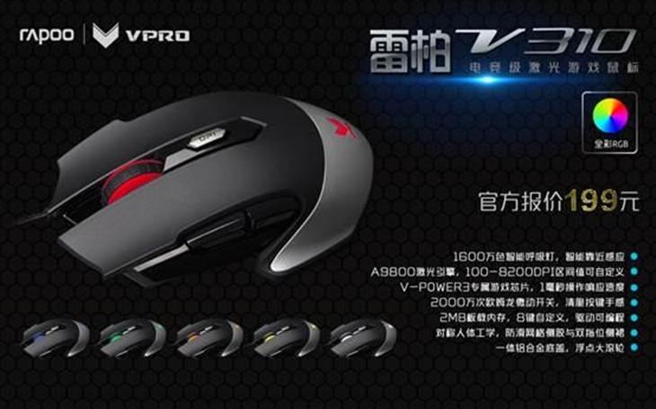 雷柏V310游戏鼠标驱动设置教学!