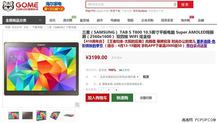 三星Tab S T800 10.5寸平板电脑售价3199