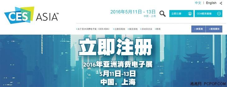 2016 CES Asia预注册人数同比增长40%