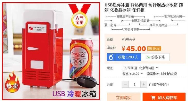 不止是小风扇 盘点那些实用的USB配件