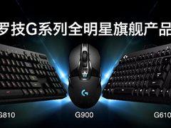 罗技G系列推出ALL STAR旗舰产品系列