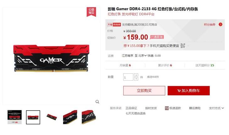 炫酷散热带呼吸灯!影驰 DDR4 4G内存